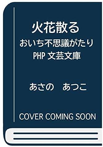 火花散る おいち不思議がたり (PHP文芸文庫)
