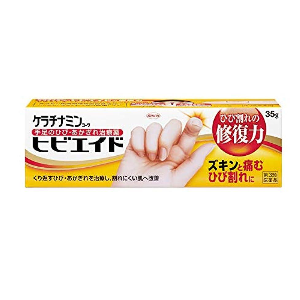 強い鷹操作【第3類医薬品】ケラチナミンコーワ ヒビエイド 35g