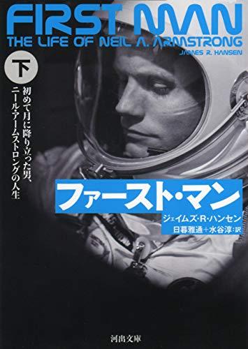 ファースト・マン 下 初めて月に降り立った男、ニール・アームストロングの人生 ファースト・マン 初めて月に降り立った男、ニール・アームストロングの人生 (河出文庫)