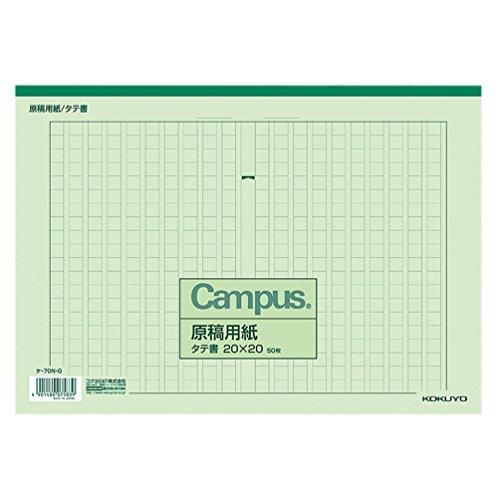 コクヨ キャンパス 原稿用紙 縦書 A4 字詰20x20 50枚 罫色緑 ケ-70N-G 【20セット】