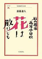 石内尋常高等小学校 花は散れども (岩波現代文庫)