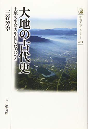 大地の古代史: 土地の生命力を信じた人びと (歴史文化ライブラリー)