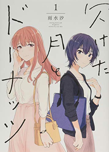 欠けた月とドーナッツ(1) (百合姫コミックス)