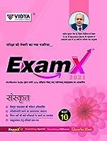 ExamX- SANSKRIT-10