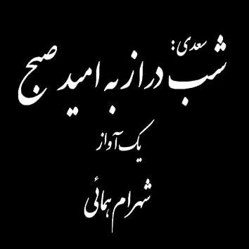 Avazha/Shab e Deraaz/