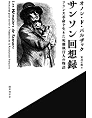 サンソン回想録:フランス革命を生きた死刑執行人の物語