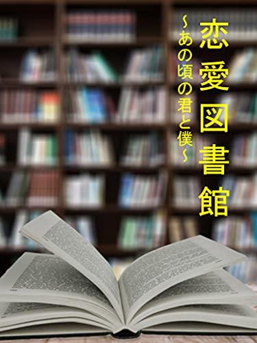 恋愛図書館