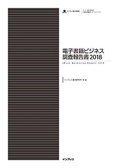 [インプレス総合研究所]の電子書籍ビジネス調査報告書2018