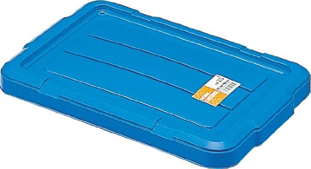 リス『積み重ねが出来る』 ホームコンテナーHC-13?24用フタ ブルー