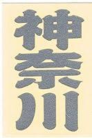 ご当地 ステッカー 神奈川 Sサイズ 抜文字タイプ シルバー A-16