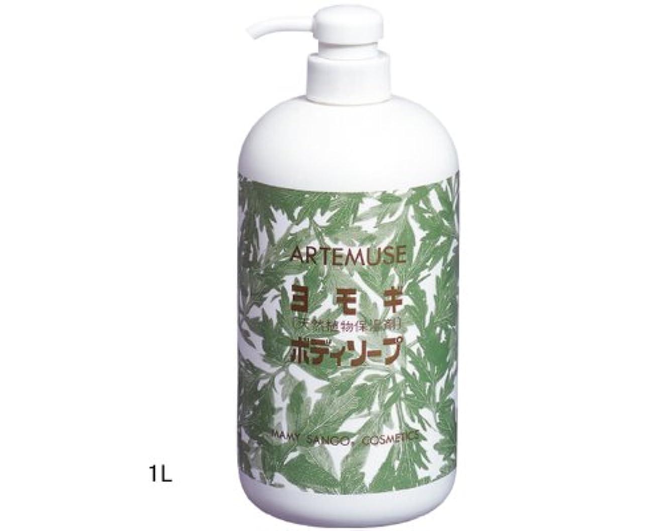心理的豆腐自分よもぎボディソープA(高級脂肪酸全身液体石鹸)/ 1000ml