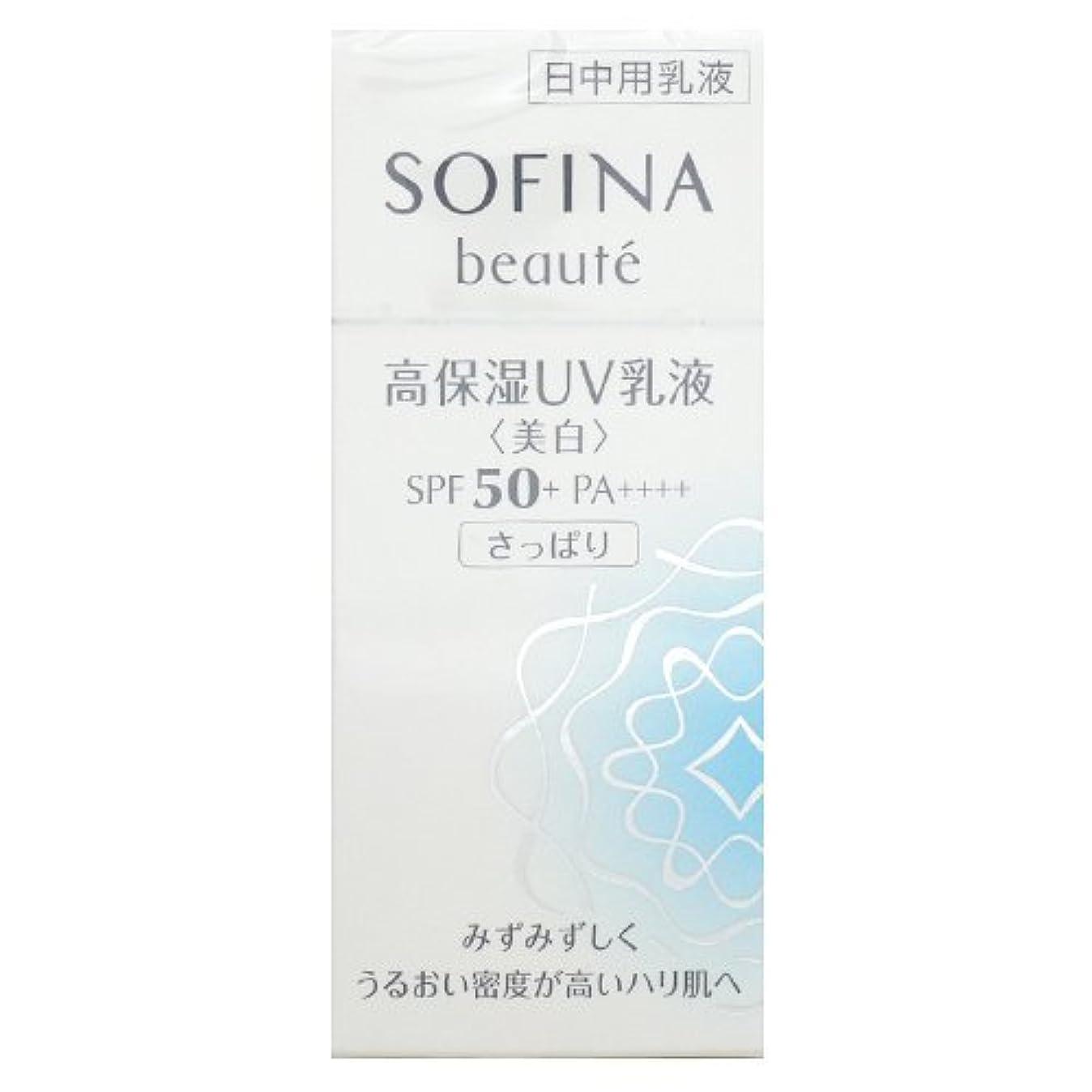 残りウェーハ明示的に花王 ソフィーナ ボーテ SOFINA beaute 高保湿UV乳液 美白 SPF50+ PA++++ さっぱり 30mL [並行輸入品]