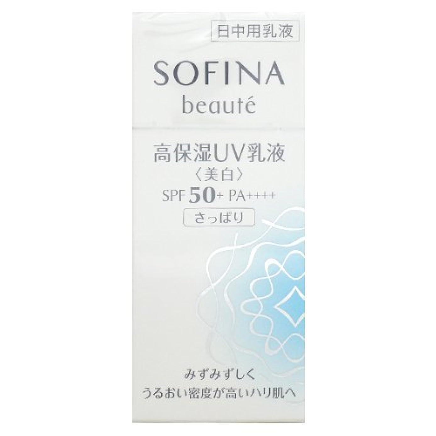 スポークスマン慎重に契約する花王 ソフィーナ ボーテ SOFINA beaute 高保湿UV乳液 美白 SPF50+ PA++++ さっぱり 30mL [並行輸入品]