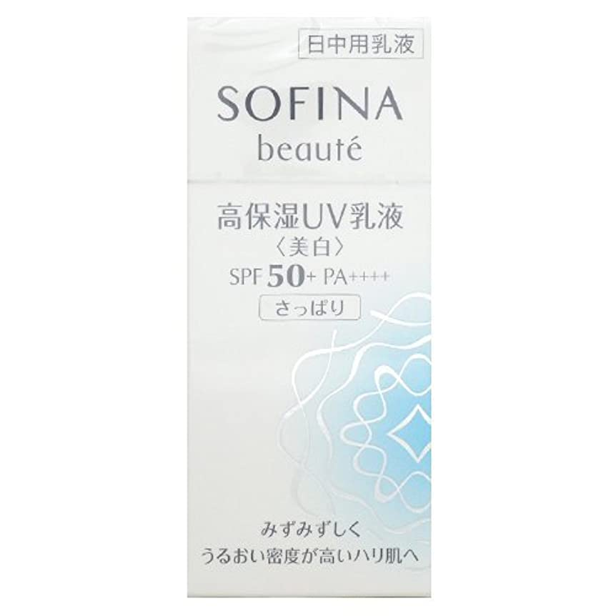 うま家庭教師無駄花王 ソフィーナ ボーテ SOFINA beaute 高保湿UV乳液 美白 SPF50+ PA++++ さっぱり 30mL [並行輸入品]