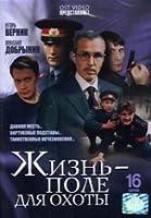 Zhizn - pole dlya okhoty. 16 Seriy [DVD]