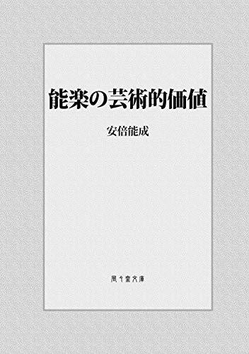 能楽の芸術的価値 (風々齋文庫)