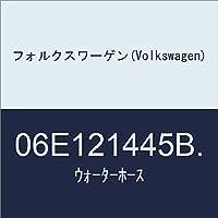 フォルクスワーゲン(Volkswagen) ウォーターホース 06E121445B.