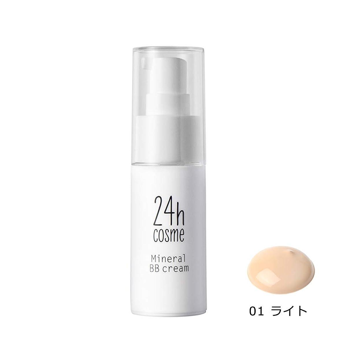 メタルラインポンペイサイト24h cosme 24 ミネラルBBクリーム 01 ライト SPF30PA+++