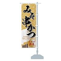 みそ串かつ のぼり旗 サイズ選べます(ジャンボ90x270cm 右チチ)