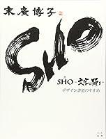 SHO―文字は踊る―デザイン書道のすすめ