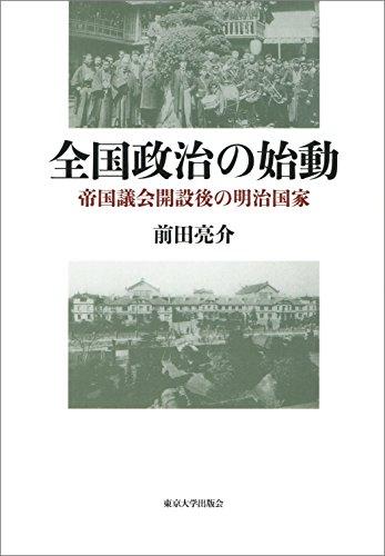 全国政治の始動: 帝国議会開設後の明治国家