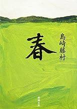春 (新潮文庫)