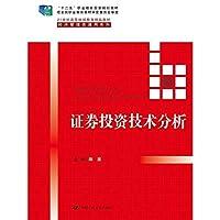 证券投资技术分析(21世纪高等继续教育精品教材·经济管理类通用系列)