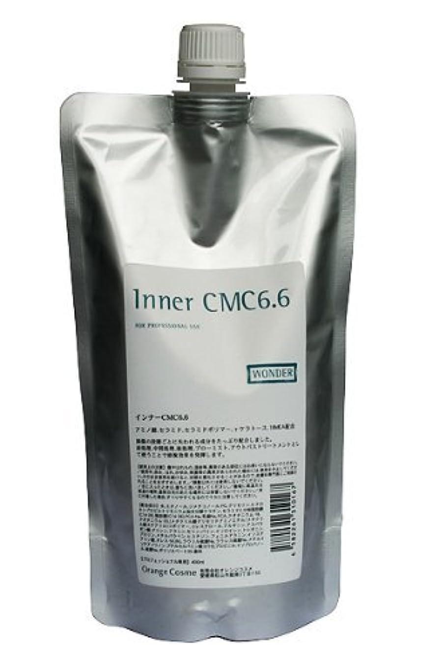 病気だと思う資格少数美容室専用 ワンダー インナーCMC6.6 400ml(詰替用)