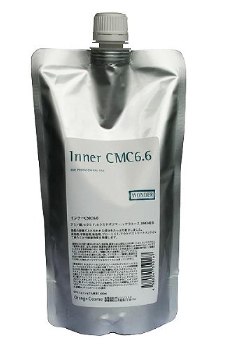 蒸留するサッカーしっかり美容室専用 ワンダー インナーCMC6.6 400ml(詰替用)