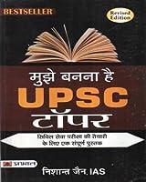 Mujhe Banna Hai UPSC Topper A Complete Book in Hindi for Civil Services Exam By Nishant Jain IAS
