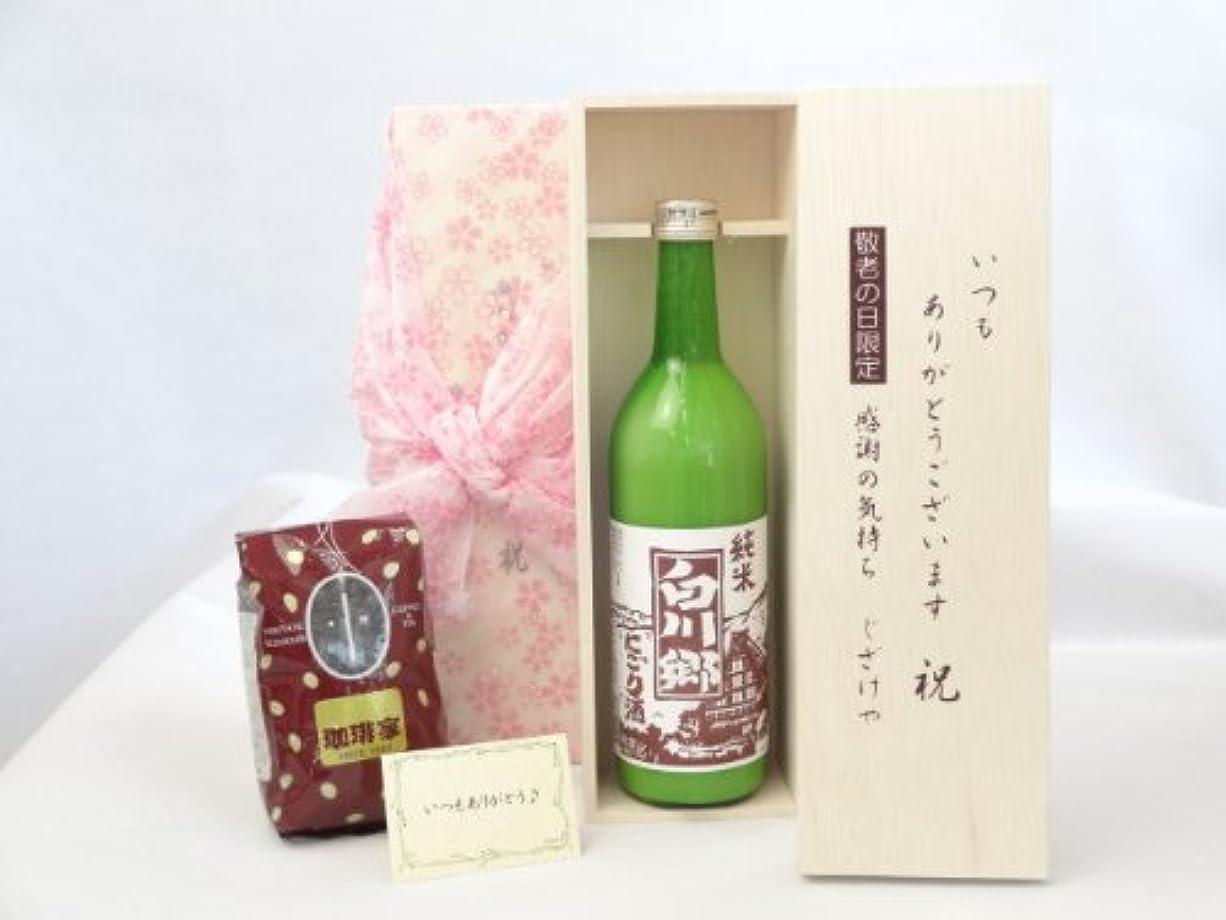 敬老の日 ギフトセット 日本酒セット いつもありがとうございます感謝の気持ち木箱セット+オススメ珈琲豆(特注ブレンド200g)( 三輪酒造 白川郷 純米 にごり 720ml (岐阜県)) メッセージカード付