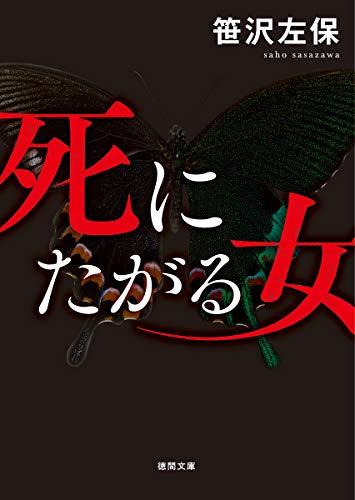 死にたがる女 (徳間文庫)