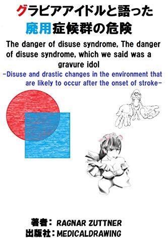 グラビアアイドルと語った廃用症候群の危険: 脳卒中発症後に起こりやすい廃用と激変する世界 (MEDICALDRAWING)
