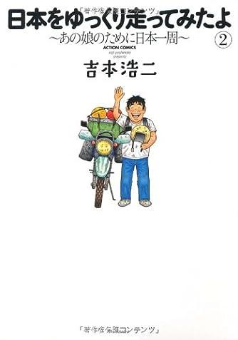 日本をゆっくり走ってみたよ(2) (アクションコミックス)