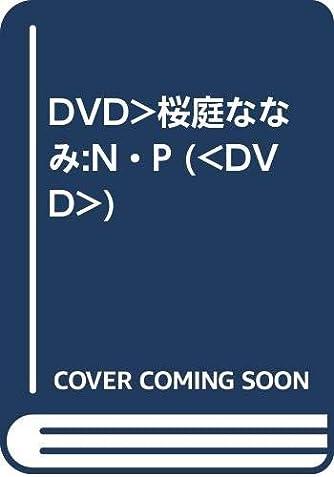 DVD>桜庭ななみ:N・P (<DVD>)