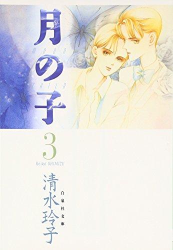 月の子 (第3巻) (白泉社文庫)