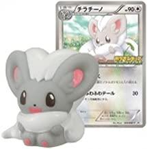 Pokemon Kids Special 15th Anniversary BW Figure Bandai - Cinccino