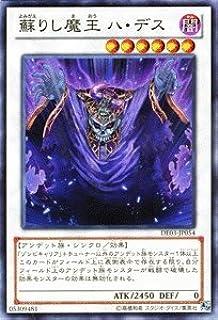 遊戯王OCG 蘇りし魔王 ハ・デス DE03-JP054-N デュエリストエディション3 収録カード