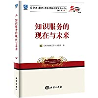 Famous viewpoint ( Season 4 ) Library and Information Science Theory and Practice Files series of books : The Present and Future Knowledge Services(Chinese Edition)