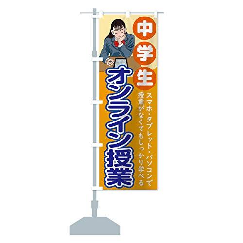 中学生オンライン教室 のぼり旗 サイズ選べます(ハーフ30x90cm 左チチ)