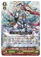 ヴァンガード GFC04 集光の聖騎士 オルビウス・アヴァロン(GR)(G-FC04/001)