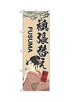 のぼり 襖張替え FUSUMA 歌麿 ISH-346【受注生産】 1枚