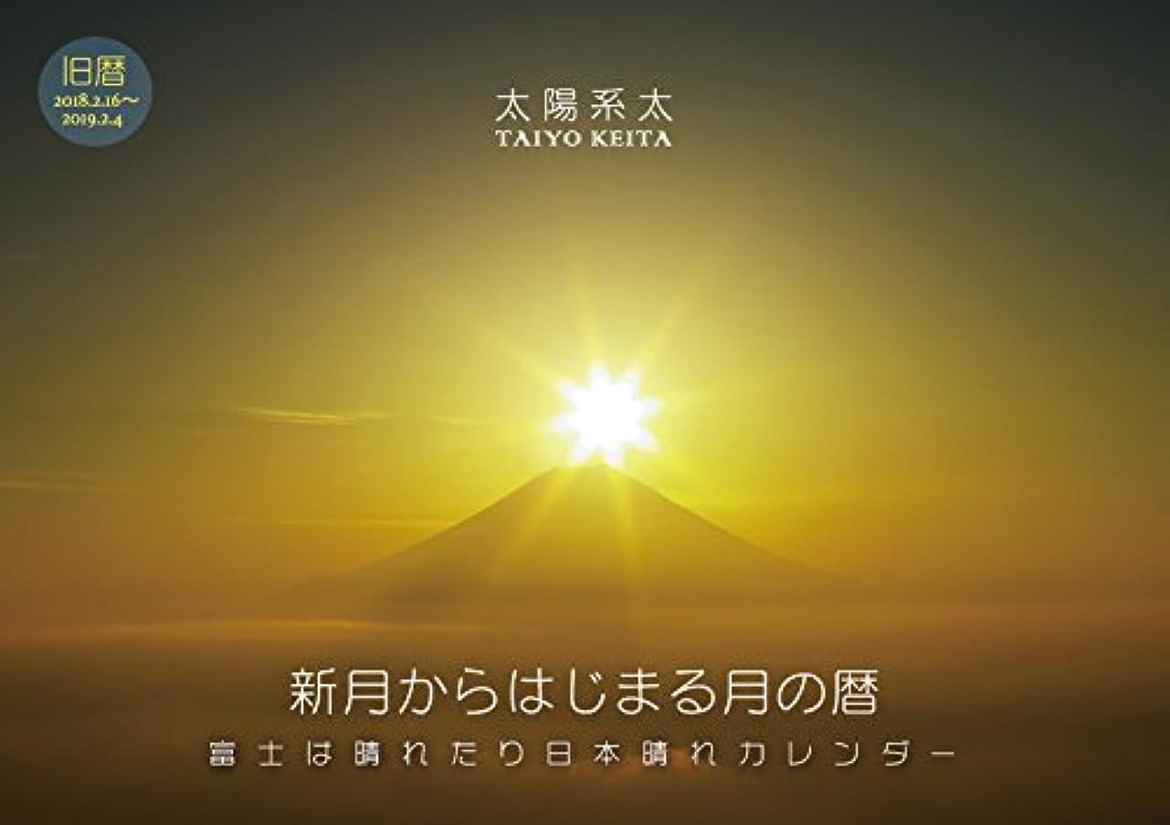 告白するパイロット苦い富士は晴れたり日本晴れカレンダー 2018 ([旧暦カレンダー])