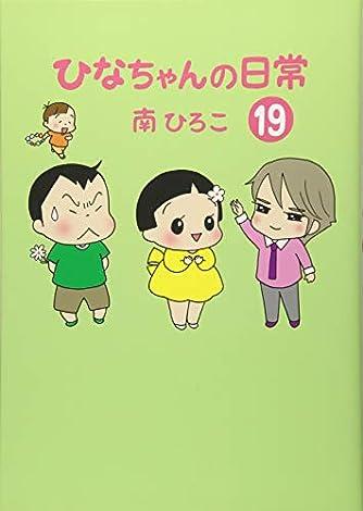 ひなちゃんの日常19 (産経コミック)