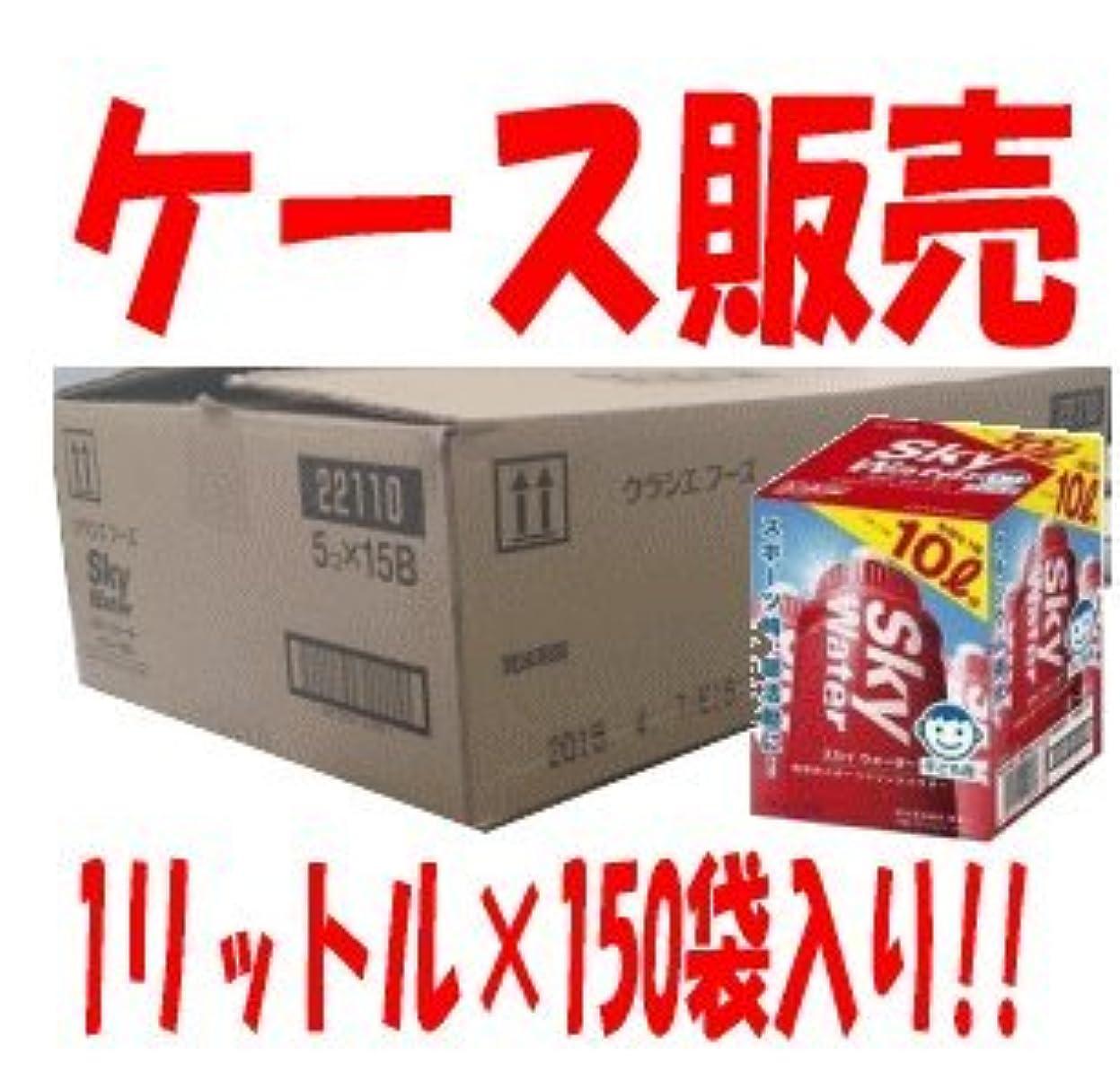 財団管理自転車クラシエ スカイウォーター1L 子供用グレープ味 10袋入【15個パック】