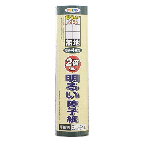 アサヒペン UVカット2倍強い明るい障子紙 無地 サイズ:25cm×22.5m