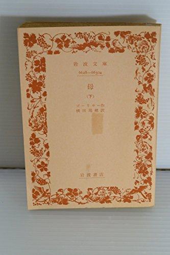 母 下 (岩波文庫 赤 627-4)
