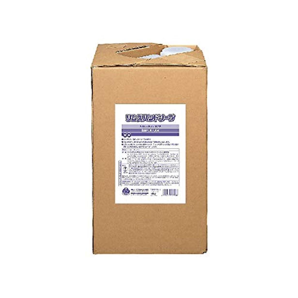 好意詳細なエイリアスイチネンケミカルズ:リムズハンドソープ 詰替用 16kg 518