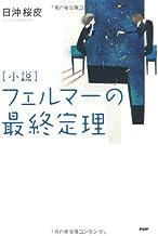 表紙: [小説]フェルマーの最終定理   日沖桜皮