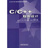 C\C++程序设计(21世纪大学计算机教育系列规划教材)
